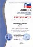 Диплом 2ст Иванова ВСО 2014