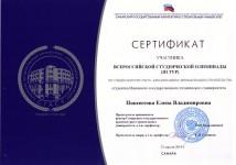 Сертификат Паксютова ВСО 2014
