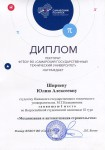 2018 diplom 1 shiryaeva