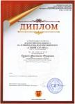 Diplom Gordina 001 1