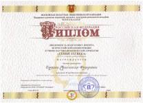Diplom Gordina 1