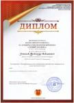 Diplom laureata Gumenyuk A N 1