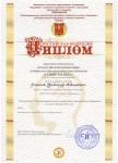 Diplom pobeditelya Gumenyuk A N 1