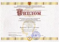 Diplom za podgotovku pobeditelya Polyanskikh I S 1