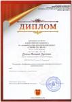 Ruzina Diplom laureata 1