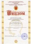 Ruzina Diplom prizera 1