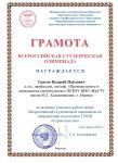 gr-voronezh