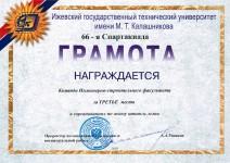 spartakiada 66 01