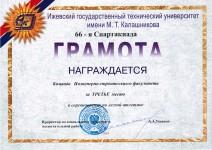 spartakiada 66 02