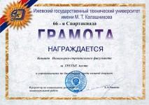 spartakiada 66 03
