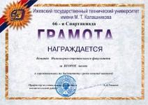 spartakiada 66 04