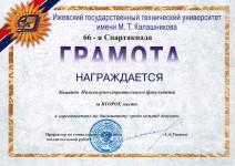 spartakiada 66 05