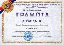 spartakiada 66 06