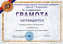 spartakiada 66 07