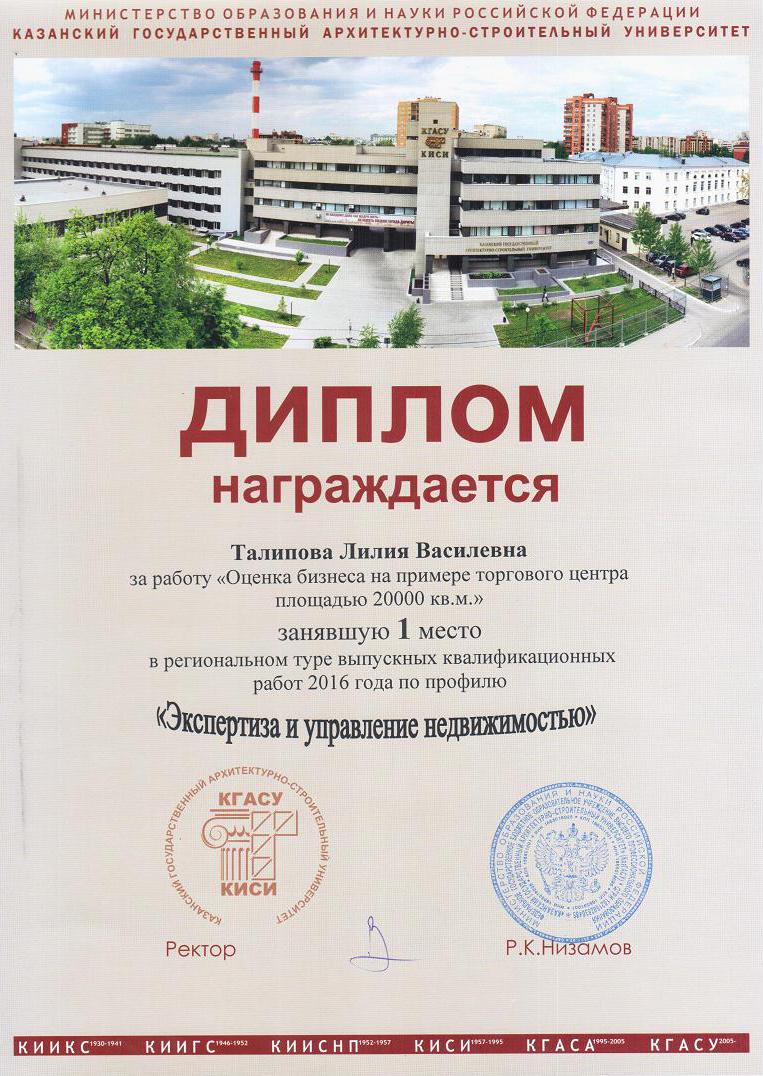 Итоги ii тура Всероссийской студенческой Олимпиады по направлению  diplom talipova